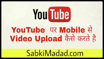 Youtube Par  Mobile  Se Video Upload Kaise Karte Kare