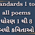 Standards 1 to 8 all poems