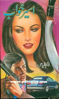 Aseer e Khawab by M Ilyas