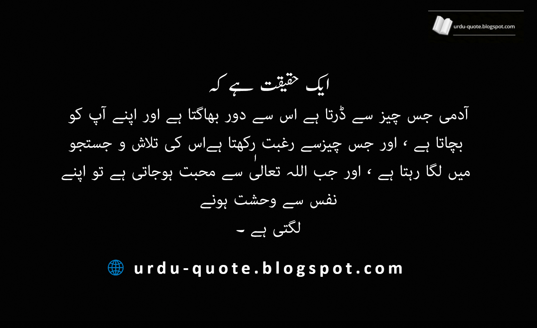Urdu Quotes   Best Urdu Quotes   Famous Urdu Quotes: Deen ...