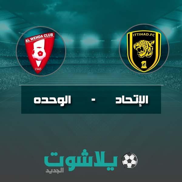 مشاهدة مباراة الاتحاد والوحدة بث مباشر اليوم 11-03-2020 في الدوري السعودي