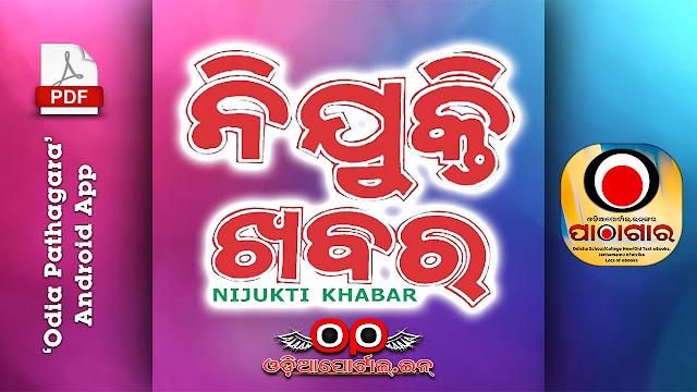Odia Nijukti Khabar (ନିଯୁକ୍ତି ଖବର) - Feb 29- MAR 6, 2020 - e-Paper Download PDF