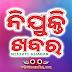 Odia Nijukti Khabar (ନିଯୁକ୍ତି ଖବର) - July 18-July 24, 2020 - e-Paper Download PDF