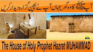 House Of Hazrat Muhammad (S.A.W)
