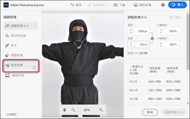 免費線上一鍵去背:Adobe Photoshop Express內建的高效去背功能(Remove Background)
