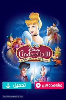 مشاهدة وتحميل فيلم سندريلا الجزء الثالث Cinderella 3: A Twist in Time 2007 مترجم عربي