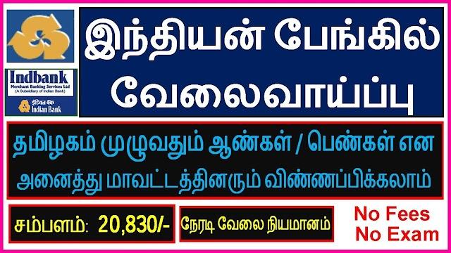 இந்தியன் பேங்கில் வேலைவாய்ப்பு | Indian Bank Recruitment 2021 in Tamil | Bank Vacancy 2021