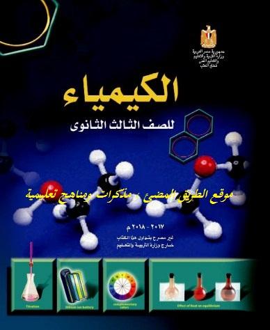 حمل كتاب الكيمياء الجديد للثانوية العامة , الصف الثالث الثانوى, منهج ونسخة 2018