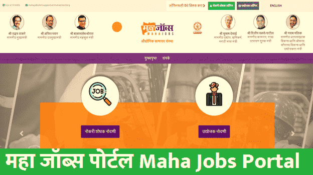 Maha Jobs Portal Website's Home Page