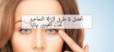 أفضل 5 طرق لإزالة التجاعيد تحت العينين نهائياً