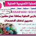 وظائف معلمين ومعلمات جميع التخصصات فى مدارس الصفوة بسلطنة عمان لعام 2020