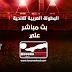 مشاهدة مباراة اتحاد طنجة والزوراء بث مباشر بتاريخ 21-08-2019 البطولة العربية للأندية