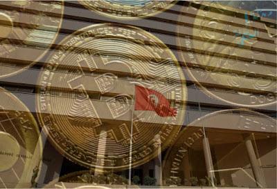 البنك المركزي التونسي و نظيره الفرنسي يجريان بنجاح تجربة للعملة الرقمية
