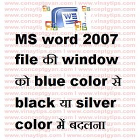 MS word 2007 file की window को blue color से black या silver में बदलना