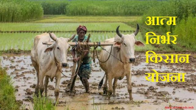 aatm nirbhar kisan yojana - newstrendshindi