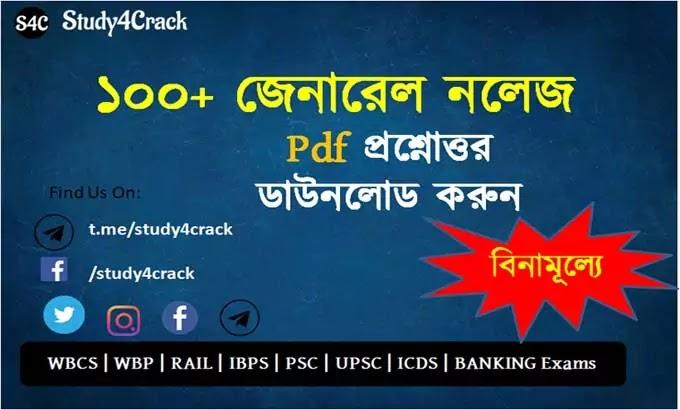 gk pdf in bengali