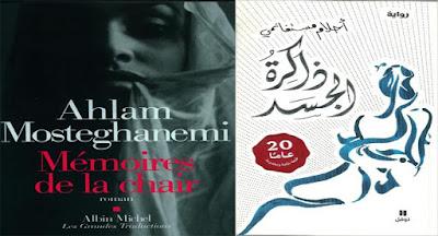 Ahlam pdf