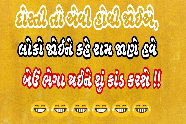 jokes in gujarati 2018, gujarati funny messages, gujarati comedy sms, funny gujarati whatsapp messages, latest gujarati text jokes, gujarati jokes 2018 sms, gujarati jokes new, gujarati jokes 2018 new