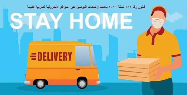 خدمات التوصيل،الدليفرى،delivery.