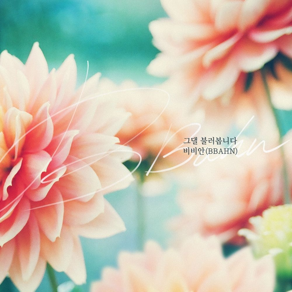 BBAHN – A Place in the Sun OSTPart.19