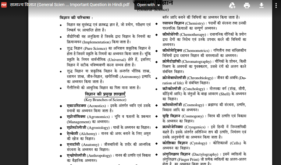 General Science] Download General science PDF in Hindi for
