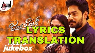 Marali Manasaagide Lyrics in English | With Translation | – Gentleman