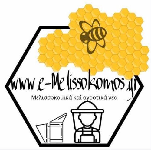 Μελισσοκομικά και Αγροτικά νέα