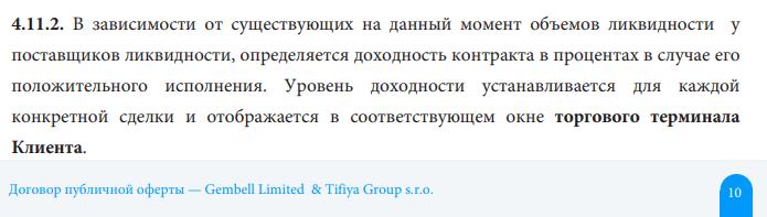 Скриншот пункта 4.11.2. Договора публичной оферты Pocket Option