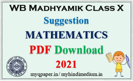 Download Madhyamik Suggestion 2021 | Madhyamik Secondary 2021 suggestion PDF Download | Madhyamik Mathematics Suggestion 2021 | Maths Suggestion Free PDF Download | West Bengal Board | WBBSE