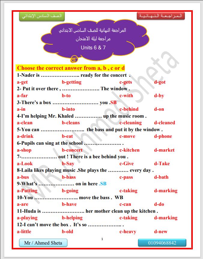 مراجعة لغة انجليزية اختيار من متعدد نسخة مجابة وغير مجابه الوحدتين (6-7) الصف السادس الابتدائي الترم الثانى 2021 مستر أحمد شتا