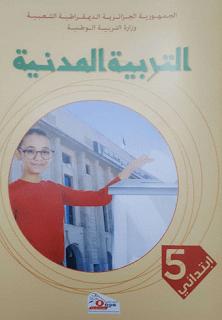 كتاب التربية المدنية للسنة الخامسة %D8%A7%D9%84%D8%AA%D