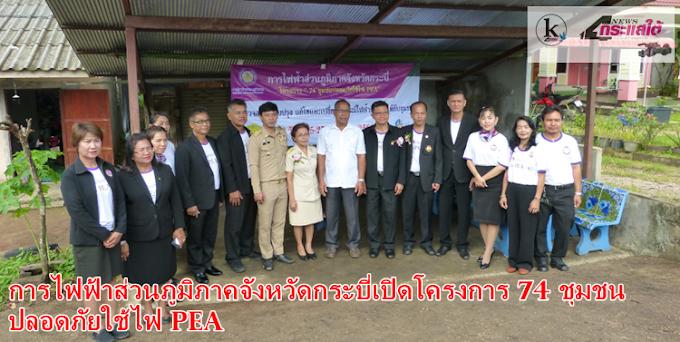 การไฟฟ้าส่วนภูมิภาคจังหวัดกระบี่เปิดโครงการ 74 ชุมชนปลอดภัยใช้ไฟ PEA