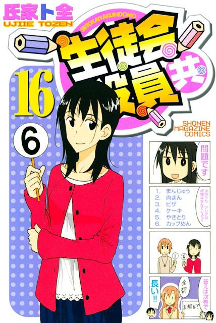 volumen 16 del manga Seitokai Yakuindomo (生徒会役員共), obra original de Tozen Ujiie
