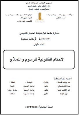 مذكرة ماستر: الأحكام القانونية للرسوم والنماذج PDF