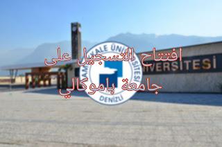 pamukkale üniversitesiافتتاح التسجيل على جامعة باموكالي 2019