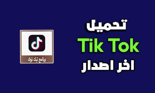 اخر اصدار تيك توك للاندرويد والايفون والكمبيوتر