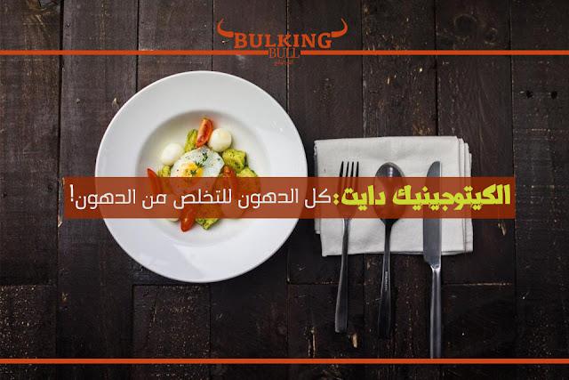الكيتوجينيك دايت (الكيتو دايت): كل الدهون للتخلص من الدهون!