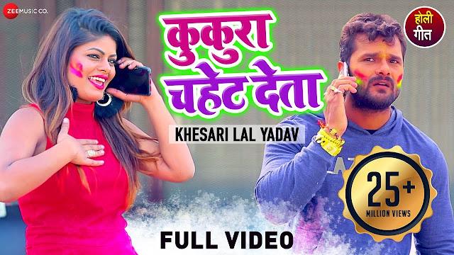 Latest Holi Lyrics Song |Kukura Chahet Dela|Khesari Lal Yadav & Priyanka Singh