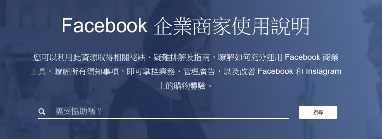 Facebook 廣告使用說明