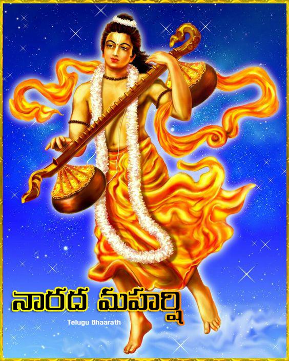 నారద ఉవాచ - Naarada Uvacha