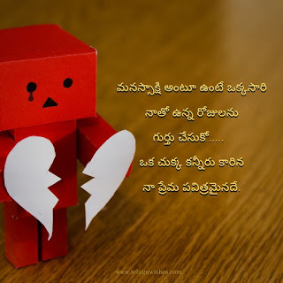 Break Up Quotes in Telugu