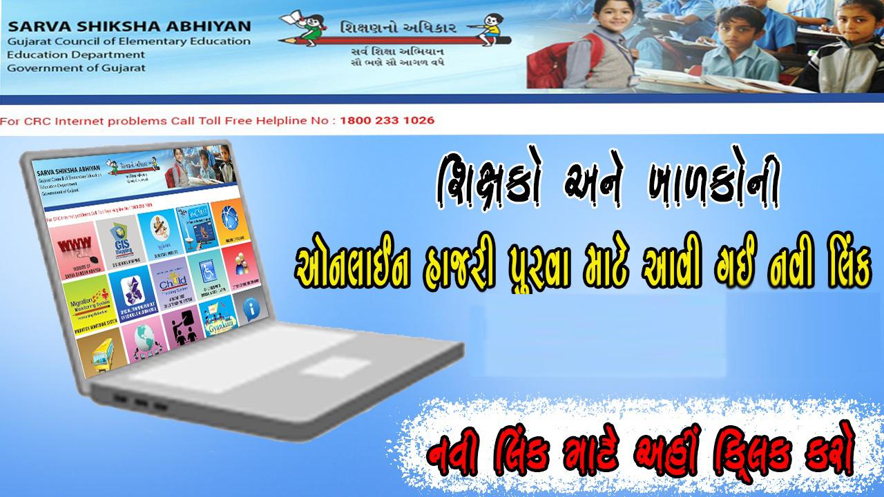 http://www.myojasupdate.com/2019/08/online-attendance-new-system-new-portal.html