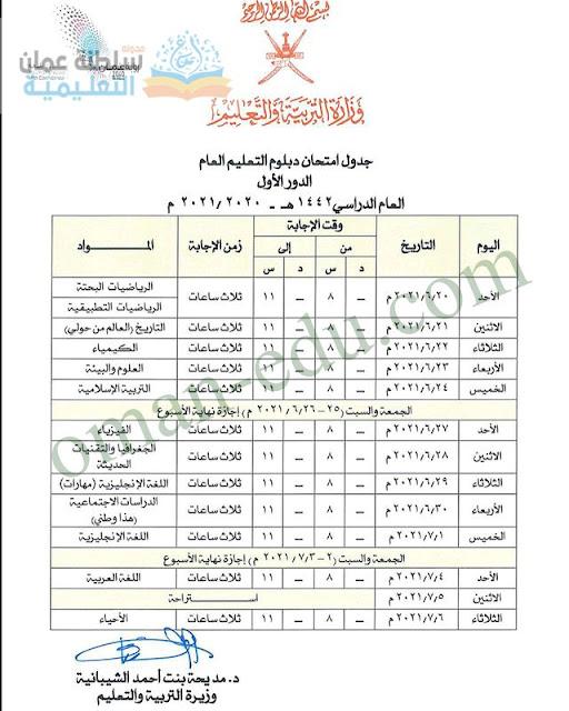 جداول امتحان دبلوم التعليم العام | الدور الأول | العام الدراسي ٢٠٢٠/٢٠٢١م: