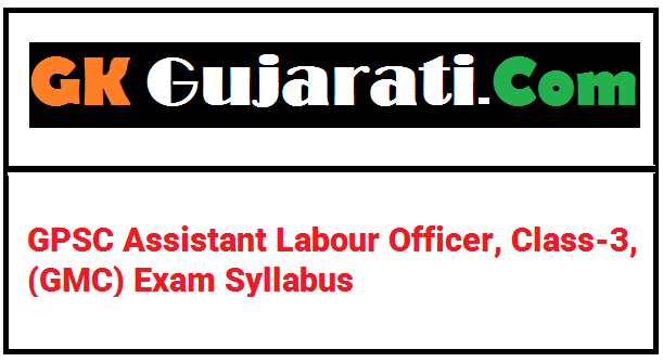 GPSC Assistant Labour Officer, Class-3, (GMC) Exam Syllabus