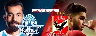 1-0 شوط ثاني مباشر الان مشاهدة مباراة الاهلي وبيراميدز بث مباشر اون سبورت يوتيوب 18-4-2019 الدوري المصري