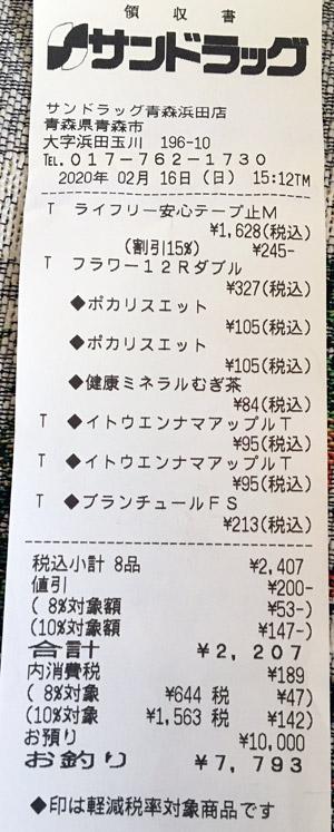 サンドラッグ 青森浜田店 2020/2/16 のレシート
