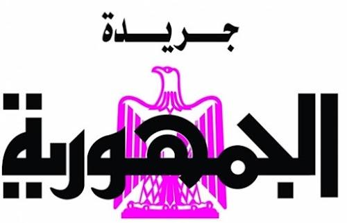 وظائف جريدة الجمهورية 14/2/2018