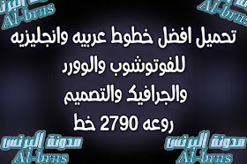 تحميل افضل خطوط عربيه وانجليزيه للفوتوشوب والوورد والجرافيك والتصميم روعه 2790 خط