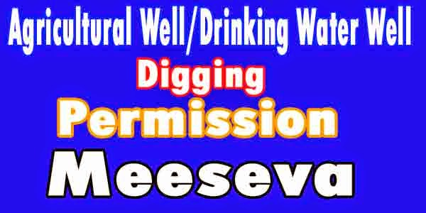 Agricultural well/Drinking water well digging Permission Apply in Meeseva