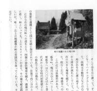 関西山越の古道